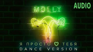 MOLLY — Я ПРОСТО ЛЮБЛЮ ТЕБЯ (Dance Version) / AUDIO 2017