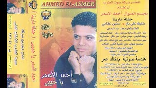 اغاني حصرية احمد الاسمر سوق الجمال تحميل MP3