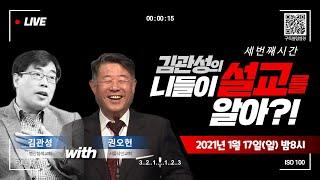 (크로스로드 '니들이 설교를 알아')   서울시민교회 권오헌 목사