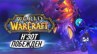 ФИНАЛЬНЫЙ БОЙ С Н'ЗОТОМ — Слова СИЛЬВАНЫ / World of Warcraft