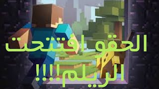 تحميل اغاني الحقو و فتحت الريلم يا شباب!!!!!! MP3