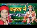 कहवा में जन्मे हनुमान - #ArunBihari का न्यू सोहर गीत | Kahwa Me Janme Hanuman | Viral Soha Geet 2019 video download