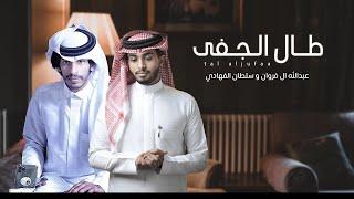 عبدالله ال فروان و سلطان الفهادي - طال الجفى(حصرياً) | 2021 تحميل MP3