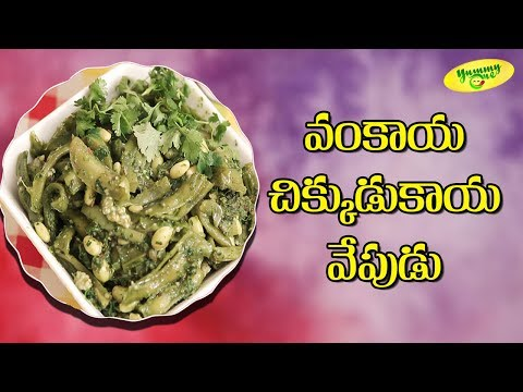 How to Make Vankaya Chikkudukaya curry (వంకాయ చిక్కుడుకాయ కూర