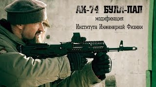 АК-74 Булл-пап: модификация Института Инженерной Физики