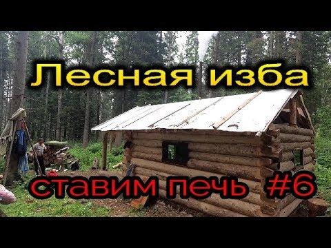 Лесная изба.Ставим печь  #6 . Forest hut.Put the oven #6.