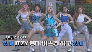 [선공개]한밤에 뜬 있지ITZY  icy 달라달라 홍대 버스킹 무대!