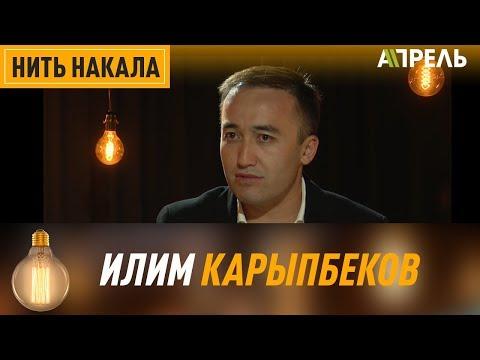 ИЛИМ КАРЫПБЕКОВ: первое интервью после ухода с поста гендиректора ОТРК \\ Апрель ТВ