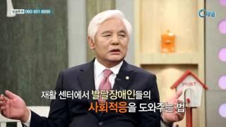 [C채널] 힐링토크 회복 252회 - 국회의원 김정록 :: 소외된 사람들과 함께라서 행복합니다