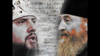 Так кто же теперь митрополит Киевский? Блаженнейший Онуфрий или Епифаний?