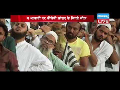 'देश में बढ़ते अपराधों के लिए मुस्लिम आबादी दोषी', सांसद हरी ओम पांडे के विवादित बोल #DBLIVE