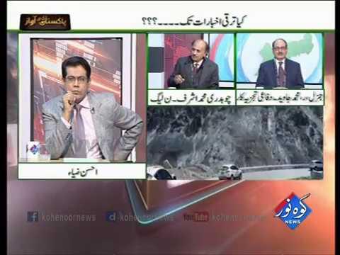 Pakistan Ki Awaaz 10 01 2017