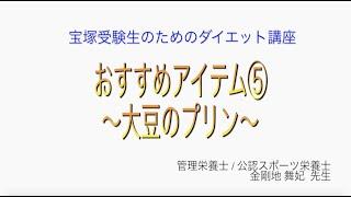 宝塚受験生のダイエット講座〜おすすめアイテム⑤大豆のプリン〜のサムネイル
