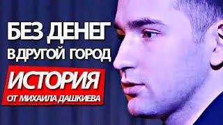Без денег в другой город! Интересная история от Михаила Дашкиева | Бизнес Молодость