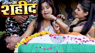 एक शहीद का सबसे दर्दभरा गीत - Shahid - Alok Ranjan - Desh Bhakti Songs - Download this Video in MP3, M4A, WEBM, MP4, 3GP