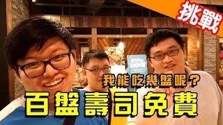 【哈記】超過身高就免費!我們吃了96盤壽司!| 爭鮮百盤壽司大胃王挑戰 (Feat.熊貓團團、殞月)