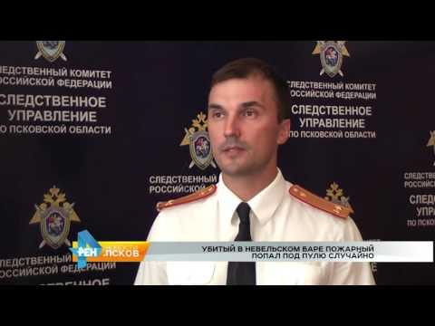 Новости Псков 03.08.2016 # Убийство в Невеле