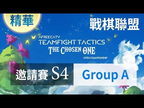 [中文精華] 《聯盟戰棋- The Chosen One 邀請賽S4》|以為自己穩贏,結果沒想到…|GroupA