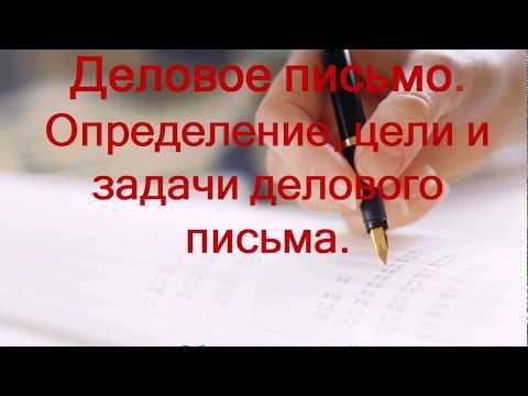 Что такое деловое письмо
