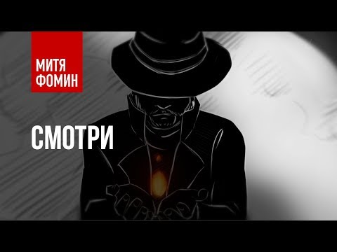 Митя Фомин - Смотри (Radio Edit)