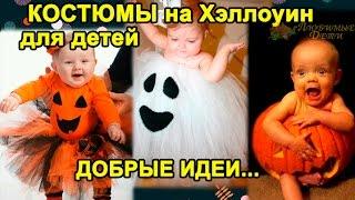 (̾●̮̮̃̾•̃̾) КОСТЮМЫ НА ХЭЛЛОУИН для Детей. ДОБРЫЕ ИДЕИ костюмов на Хэллоуин (картинки)