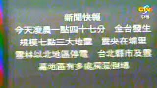 1999年台灣921大地震發生後的電視畫面