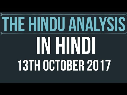 13 October 2017-The Hindu Editorial News Paper Analysis- [UPSC/SSC/IBPS/UPPSC] Current affairs 2017