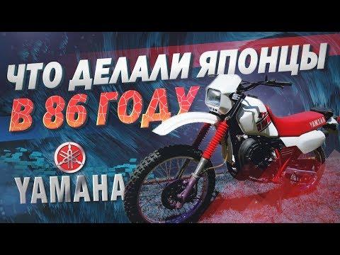 Обзор 2T некрояпонца Yamaha DT200R 1986 года! Передовые технологии!