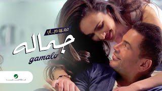 Amr Diab ... Gamalo - Video Clip | عمرو دياب ... جماله - فيديو كليب