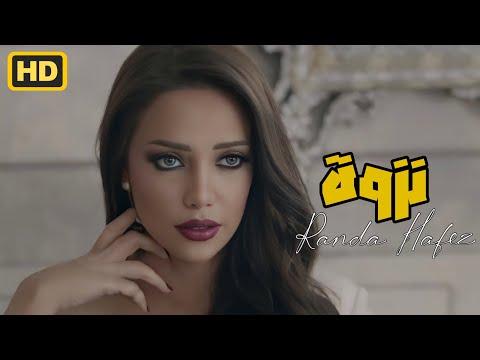 Грибы - راندا حافظ — نزوة   Randa Hafez — Nazwa   Official Music Video 2016