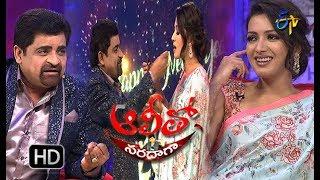 Alitho Saradaga |  1st January 2018 | Catherine Tresa (Heroine) | ETV Telugu