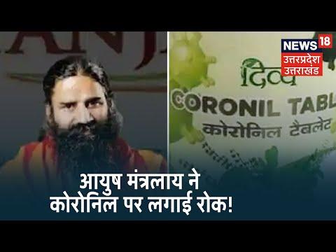 Ayush मंत्रालय ने Corona को लेकर पतंजलि की दवा के प्रचार पर लगाई रोक, जांच के लिए मांगी जानकारी