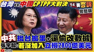台灣中國CPTPP開戰朱立倫為何大喊搶救