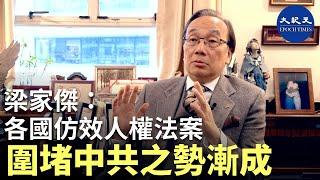 【珍言真語】 梁家傑之家事國事(26):《香港人權與民主法案》通過後,各國紛紛仿效,漸成圍堵中共之勢| #大紀元新唐人聯合新聞頻道