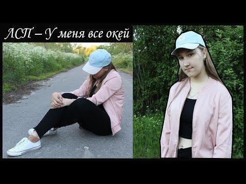ЛСП-У МЕНЯ ВСЁ ОКЕЙ  // КЛИП