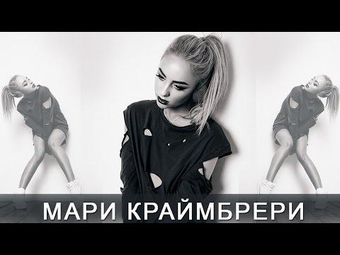 Мари Краймбрери - Кроет (Official audio, 2016)