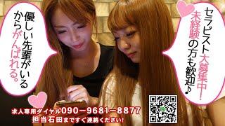 横浜メンズエステ I LEAD(アイリード)の求人動画