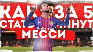 КАК СТАТЬ МЕССИ ЗА 5 МИНУТ!   /  easy Messi !   #ИзиФинт