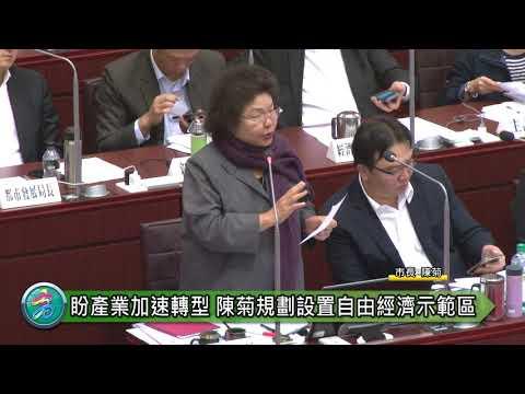 盼產業加速轉型 陳菊規劃設置自由經濟示範區