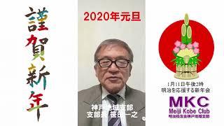 2020年 笹田一之支部長 新年のご挨拶