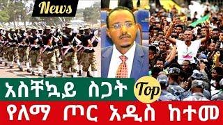 Addis ababa - የለማ ጦር አዲስ አበባ መሸገ እልባት ሳይገኝ ጦር ማስፈር ለምን አስፈለገ ? አስቸኳይ ስጋት