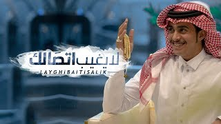 تحميل اغاني عبدالله ال فروان - لايغيب اتصالك | ( حصرياً ) 2019 MP3