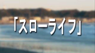 【サーフミュージック】hiro'「スローライフ」【オリジナル曲】 / hiro' - slow life [surf music / original song]