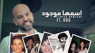 تحميل و مشاهدة Abu Ft. Various Artists From #MLS - Esmaha Mawgoud | اسمها موجود | 2019 MP3