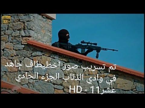 تم تسريب صور اخطيطاف جاهد في وادي الذئاب الجزء الحادي عشر11 الحلقة 2+1 -  HD Wadi Diab 11 -HD