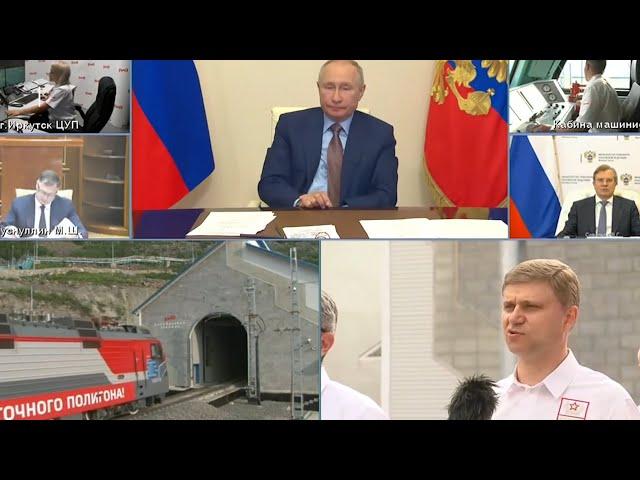 Владимир Путин запустил поезда по второму Байкальскому тоннелю