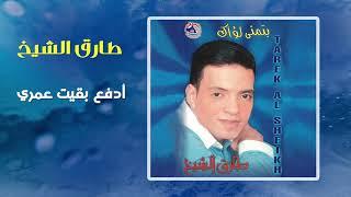 طارق الشيخ - أدفع بقيت عمرى | Tarek El Sheikh - Adfaa Baeit Omry