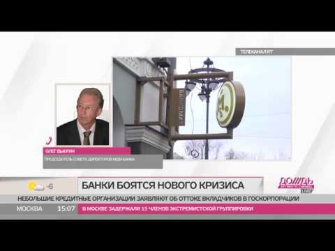 Отзыв лицензий у банков в России