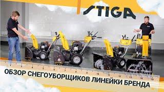Обзор линейки бензиновых снегоуборщиков бренда Stiga