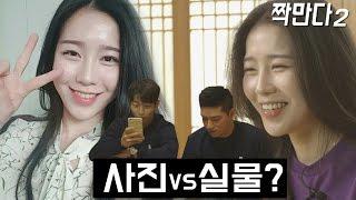 [짝만다 시즌2] 1화. 첫인상 최고 인기남녀는 누굴까??